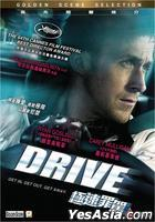 Drive (2011) (DVD) (Hong Kong Version)
