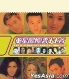 Hua Xing Zui You Xiu Shi Qi Shou (Gold Disc) (Capital Artists 40th Anniversary Reissue Series)
