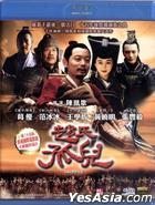 Sacrifice (Blu-ray) (Hong Kong Version)
