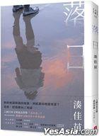 Luo Ri [ Mu Se Zhen Cang Ban ]