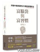 Fu Nao Dai Yu Fu Xi Guan