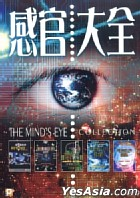 The Mind's Eye Collection (Hong Kong Version)