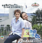My Beloved aka: Sang Doo! Let's Go To School (Part 1) (To Be Continued) (Hong Kong Version)