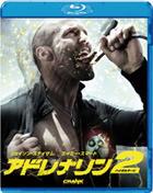 Crank: High Voltage (Blu-ray) (Japan Version)
