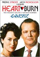 Heartburn (DVD) (Japan Version)