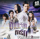 Musical on TV - Kharm Wela Har Ruk - Vol.2 (3CD) (Thailand Version)