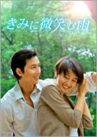 Season of Good Rain (DVD) (Japan Version)