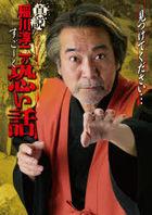 shinsetsu inagawa jiyunji no sugo ku kowai hanashi mitsukete kudasai riido bunko