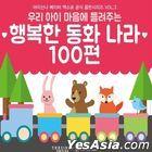 Happy Fairy Tale 100 Vol. 3 (3CD)