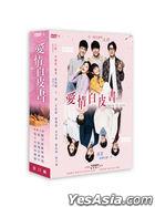 愛情白皮書 (2019) (1-15集) (完) (台灣版)