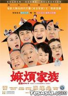 What A Wonderful Family! (2016) (VCD) (Hong Kong Version)