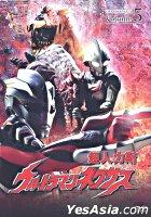 Ultraman Nexus (DVD) (Volume 5) (Hong Kong Version)