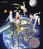 Welcome to The Space Show (Blu-ray) (Normal Edition) (Japan Version)