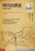 The Grand Canal During The Ming Dynasty, 1368-1644