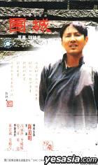 WEI CHENG (ZHEN CANG BAN) (Vol. 1-10) (China Version)