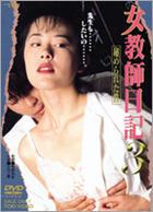 Jokyoshi Nikki 3 - Himerareta Sei (DVD) (Japan Version)