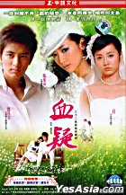 Xie Zai Shang (H-DVD) (End) (China Version)