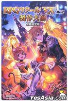 RPG 制作大师 VX Ace (繁体中文版)