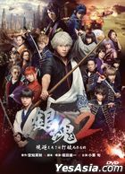 Gintama 2 (2018) (DVD) (English Subtitled) (Hong Kong Version)