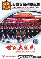 The Movies Documentary - Grand Military Review (DVD) (China Version)