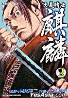 Xia Yi Du Shi - Qi Lin (Vol.2)
