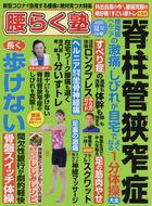 Wakasa Zoukan 09802-07 2020