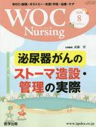 uotsuku na shingu 8 8 WOC NURSING
