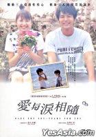 Nada Sou Sou (AKA: Tears For You) (DVD) (English Subtitled) (Hong Kong Version)