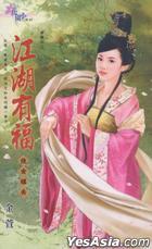 Hua Yuan Xi Lie 1306 -  Tong Yang Fu Zhi : Jiang Hu You Fu~ Xia Nu Qi Fu