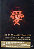 Ai am BEST Tour 2007 - Best na Comment ni Ai wo Meccha Komento!! - at Tokyo International Forum Hall A on 9th of July 2007 ...