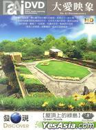 Green Roofs (DVD) (Taiwan Version)