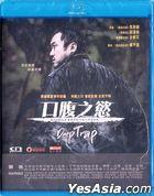 Deep Trap (2015) (Blu-ray) (Hong Kong Version)