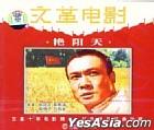 Wen Ge Dian Ying - Yan Yang Tian (VCD) (China Version)