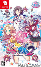 Gal*Gun 2 (Bargain Edition) (Japan Version)
