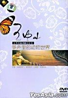 Gu Zheng Ming Qu Jiang Jie Yin Le Hui  Zheng Sheng Li De Dong Wu Shi Jie (China Version)