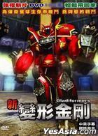 Gladiformers (DVD) (Taiwan Version)
