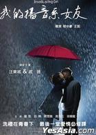 Broadcasting Girl (DVD) (English Subtitled) (Taiwan Version)