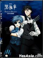 Black Butler: Book Of The Atlantic (2017) (DVD) (Hong Kong Version)