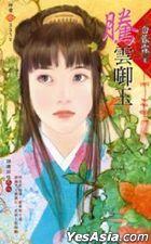 Zhen Ai Xiao Shuo 3315 -  Jin Xiu Qian Cheng Zhi Ba : Teng Yun Xian Yu