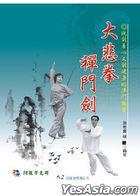 Da Bei Quan  Chan Men Jian( FuVCD)