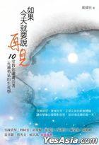 Ru Guo Jin Tian Jiu Yao Shuo Zai Jian :10 Tang Jiao Ni Xiao灑 Huo Zhu , Chong Man Yong Qi De Sheng Si Xue