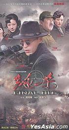 Final Hit (DVD) (End) (China Version)