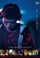 Flowers and Rain  (DVD) (Japan Version)