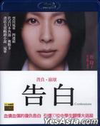 Confessions (Blu-ray) (Taiwan Version)