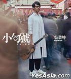 Xiao Ju Hao New + Best Selection (SACD)