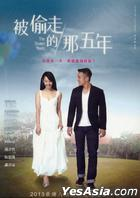 The Stolen Years (2013) (DVD) (Taiwan Version)