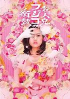 Theatrical Play Edition 'Satsujinkio Fujiko no Shodo' (DVD)(Japan Version)