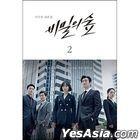 Stranger (tvN TV Drama) Script Book 2