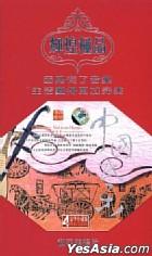 Chinese Nation Music (China Version)