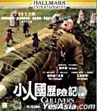 Gulliver's Travels (Part 1) (Hong Kong Version)